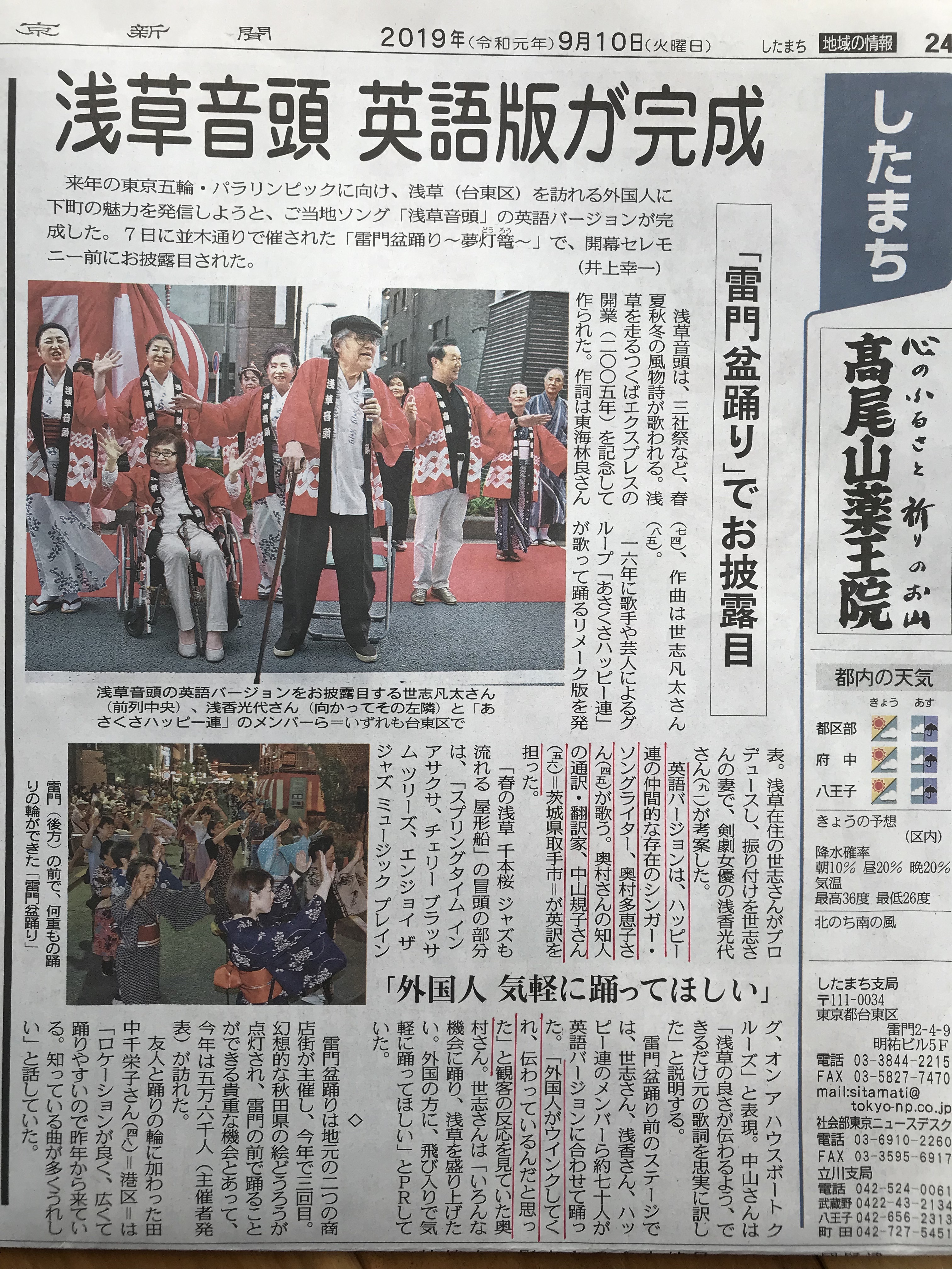 You are currently viewing 浅草音頭 English Version が東京新聞に掲載されました!