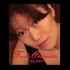 奥村多恵子 オリジナル曲紹介 | 釈由美子「風のゴンドラ」、 ZWEI「Re:Set」,「Monster」作詞。「幸せのたね」「ありふれた恋と呼ぶにも」「静寂~shizima~」作詞作曲。「幸せのたね」は茨城国体エアロビック競技・テーマソング。「あなた」の小坂明子さん主催、のんのんじゃんるプロジェクトへ楽曲提供。