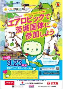 Read more about the article 茨城国体 に行こう! 「いきいき茨城ゆめ国体・デモスポ・エアロビック競技会」