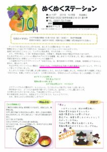 Read more about the article ぬくぬくステーション10月号に紹介されました!