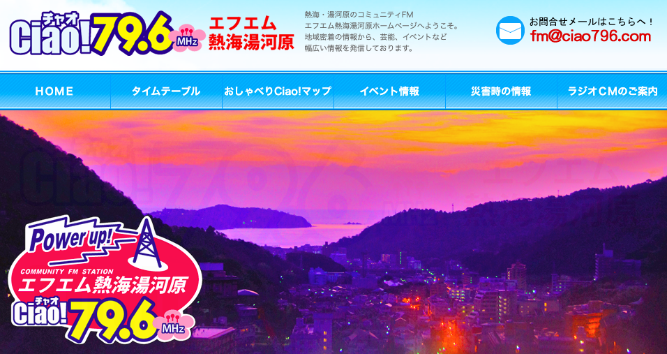 79.6MHz・FMCiao!(エフエム熱海湯河原) 「Music Rainbow ☆」