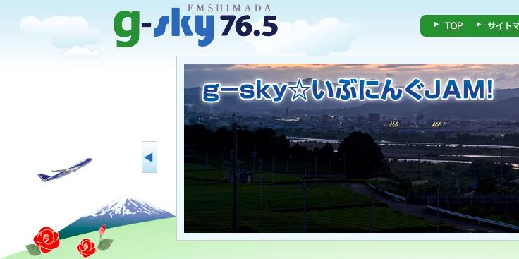 03-20191225-FM島田+g-skyいぶにんぐJAM!