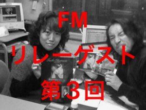 Read more about the article FM島田 g-sky スナオマサカズ いぶにんぐJAM ラジオ出演 奥村多恵子 Taeko Okumura